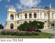 Купить «Оперный театр. Одесса», фото № 93541, снято 28 июня 2005 г. (c) Alla Andersen / Фотобанк Лори