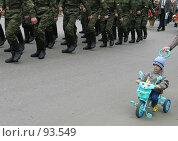 Купить «Ребенок на велосипеде едет рядом с колонной марширующих солдат», фото № 93549, снято 24 мая 2018 г. (c) Антон Алябьев / Фотобанк Лори