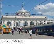 Купить «Железнодорожный вокзал в Одессе», фото № 95677, снято 28 июня 2005 г. (c) Alla Andersen / Фотобанк Лори