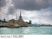 Купить «Морской вокзал Сочи», фото № 102881, снято 22 марта 2019 г. (c) Петухов Геннадий / Фотобанк Лори