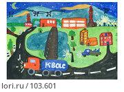Купить «Детский рисунок с городской тематикой», иллюстрация № 103601 (c) Ольга Красавина / Фотобанк Лори