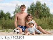 Купить «Папа, мама, я и мячик», фото № 103901, снято 24 июня 2019 г. (c) Марюнин Юрий / Фотобанк Лори