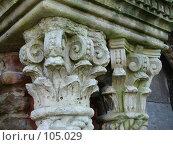 Колонны старинного храма, фрагмент. Стоковое фото, фотограф Надежда Климовских / Фотобанк Лори