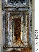Купить «Старая ржавая железная дверь кладбищенского семейного склепа. Париж, Франция.», фото № 107061, снято 26 февраля 2006 г. (c) Harry / Фотобанк Лори
