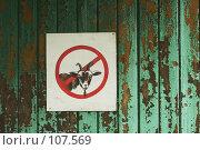 Купить «Козлам нельзя?», фото № 107569, снято 8 июня 2007 г. (c) Екатерина Соловьева / Фотобанк Лори