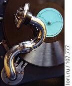 Купить «Старая пластинка», фото № 107777, снято 21 июля 2006 г. (c) Юрий Назаров / Фотобанк Лори