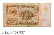 Купить «Рубль советского союза», фото № 109937, снято 24 сентября 2018 г. (c) Александр Fanfo / Фотобанк Лори