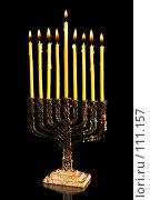 Купить «Ханукальный светильник с девятью свечами», фото № 111157, снято 12 октября 2007 г. (c) Георгий Марков / Фотобанк Лори