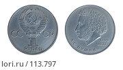 Купить «Рубль с портретом Пушкина», фото № 113797, снято 3 августа 2020 г. (c) Елена Хоткина / Фотобанк Лори