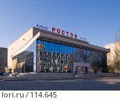 Купить «Ростов-на-Дону, кинотеатр Ростов», фото № 114645, снято 1 марта 2007 г. (c) Борис Панасюк / Фотобанк Лори