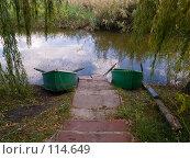 Купить «Две зеленые прогулочные лодки и спуск к протоке», фото № 114649, снято 10 сентября 2006 г. (c) Борис Панасюк / Фотобанк Лори