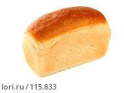 Купить «Буханка свежего пшеничного (белого) хлеба, на белом фоне», фото № 115833, снято 15 сентября 2007 г. (c) Александр Паррус / Фотобанк Лори