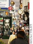 Купить «Г. Москва Тверская Улица», фото № 116377, снято 1 сентября 2005 г. (c) Vasily Smirnov / Фотобанк Лори