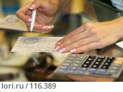 Купить «Выписка товарного чека», фото № 116389, снято 11 ноября 2005 г. (c) Vasily Smirnov / Фотобанк Лори