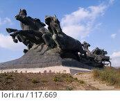 Купить «Памятник Тачанка на южном въезде в город Ростов-на-Дону», фото № 117669, снято 22 сентября 2006 г. (c) Борис Панасюк / Фотобанк Лори