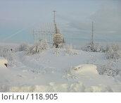 Купить «Заполярье. На охране воздушных рубежей», фото № 118905, снято 30 декабря 2005 г. (c) Виталий Матонин / Фотобанк Лори