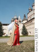 Купить «Девушка в старинной национальной одежде», фото № 120117, снято 30 апреля 2006 г. (c) Александр Максимов / Фотобанк Лори