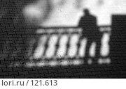 Тень одинокого человека. Стоковое фото, фотограф Арестов Андрей Павлович / Фотобанк Лори