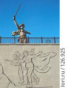 """Купить «Монумент """"Родина-Мать зовет!"""" и фрагмент Монументального рельефа  на подпорной стене. Мамаев курган. Волгоград.», фото № 126925, снято 23 октября 2007 г. (c) Ирина Мойсеева / Фотобанк Лори"""