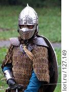 Купить «Рыцарь с луком», фото № 127149, снято 13 октября 2007 г. (c) Смирнова Лидия / Фотобанк Лори