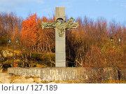Купить «Памятник подводникам», фото № 127189, снято 26 сентября 2007 г. (c) Зайцева Ольга / Фотобанк Лори
