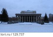 Купить «Зимний вид театра Оперы и Балета в Новосибирске», фото № 129737, снято 16 января 2005 г. (c) Serg Zastavkin / Фотобанк Лори