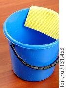 Купить «Синее пластмассовое ведро и салфетка для уборки», фото № 131453, снято 28 ноября 2007 г. (c) Александр Паррус / Фотобанк Лори