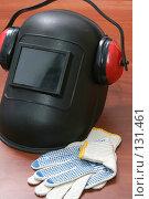Купить «Средства индивидуальной защиты: перчатки трикотажные, маска электросварщика, наушники противошумные», фото № 131461, снято 28 ноября 2007 г. (c) Александр Паррус / Фотобанк Лори