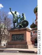 Купить «Памятник Минину и Пожарскому», фото № 139417, снято 12 апреля 2006 г. (c) Андрей Ерофеев / Фотобанк Лори