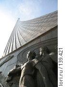 """Купить «Монумент """"Покорителям космоса""""», фото № 139421, снято 30 марта 2006 г. (c) Андрей Ерофеев / Фотобанк Лори"""