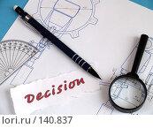 Решение, лупа, карандаш на наброске. Стоковое фото, фотограф Каминский Константин / Фотобанк Лори