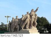 Купить «Пекин. Скульптурная композиция на площади Тяньаньмень. Возле мавзолея Мао Цзэдуна», фото № 143121, снято 15 ноября 2007 г. (c) Александр Солдатенко / Фотобанк Лори
