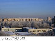 Купить «Зимний город», фото № 143549, снято 3 декабря 2007 г. (c) Алексей Баринов / Фотобанк Лори