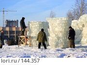 Купить «Строительство снежного городка на площади «Азатлык» г.Набережные Челны», фото № 144357, снято 10 декабря 2007 г. (c) Алексей Баринов / Фотобанк Лори