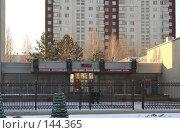 Купить «Здание УВД г.Набережные Челны», фото № 144365, снято 10 декабря 2007 г. (c) Алексей Баринов / Фотобанк Лори