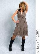 Купить «Стильная девушка в платье и сапогах», фото № 146561, снято 1 декабря 2007 г. (c) Петухов Геннадий / Фотобанк Лори