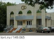 Купить «Здание ЗАГСа г.Нижнекамска», фото № 149065, снято 16 июля 2007 г. (c) Максим Яковлев / Фотобанк Лори