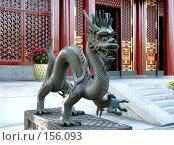 Купить «Пятипалый дракон из бронзы. Символ Китая», фото № 156093, снято 19 сентября 2018 г. (c) Вера Тропынина / Фотобанк Лори