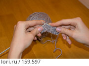 Купить «Начало вязания», фото № 159597, снято 25 декабря 2007 г. (c) Татьяна Дигурян / Фотобанк Лори