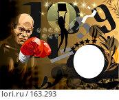 Боксёр. Стоковая иллюстрация, иллюстратор Цепков Андрей / Фотобанк Лори