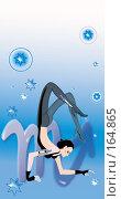 Купить «Знак зодиака Скорпион в виде девушки», иллюстрация № 164865 (c) Олеся Сарычева / Фотобанк Лори