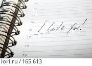Купить «Я тебя люблю!», фото № 165613, снято 29 марта 2007 г. (c) Морозова Татьяна / Фотобанк Лори