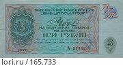 Купить «Чек на 3 рубля внешпосылторга», фото № 165733, снято 23 декабря 2007 г. (c) Шумилов Владимир / Фотобанк Лори