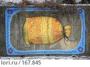 Купить «Граффити... Киев, Украина.», фото № 167845, снято 3 января 2008 г. (c) Игорь Веснинов / Фотобанк Лори