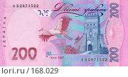 Купить «Украинские гривны - 200 грн», фото № 168029, снято 25 февраля 2020 г. (c) Игорь Веснинов / Фотобанк Лори