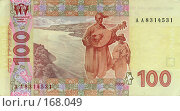 Купить «Украинские гривны - 100 грн», фото № 168049, снято 25 февраля 2020 г. (c) Игорь Веснинов / Фотобанк Лори
