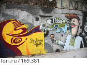 Купить «Граффити...», фото № 169381, снято 3 января 2008 г. (c) Игорь Веснинов / Фотобанк Лори