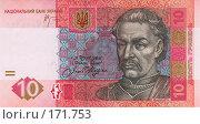 Купить «Украинские гривны - 10 грн», фото № 171753, снято 19 сентября 2018 г. (c) Игорь Веснинов / Фотобанк Лори