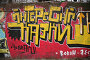 Интересные сказки... Граффити, Киев, Украина., фото № 173333, снято 3 января 2008 г. (c) Игорь Веснинов / Фотобанк Лори