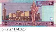Купить «Деньги Литвы - 20 литов», фото № 174325, снято 15 октября 2018 г. (c) Игорь Веснинов / Фотобанк Лори